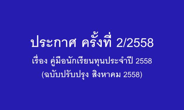 ประกาศ ครั้งที่ 2/2558