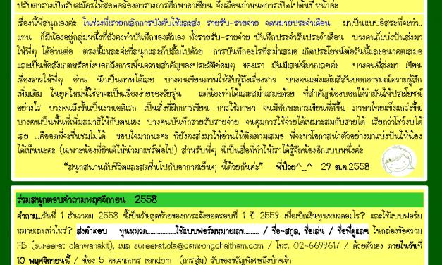 ข่าวประจำเดือนพฤศจิกายน 2558