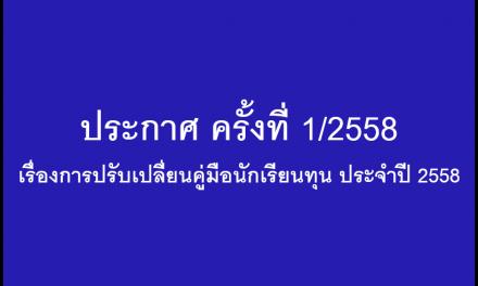 ประกาศ ครั้งที่ 1/2558