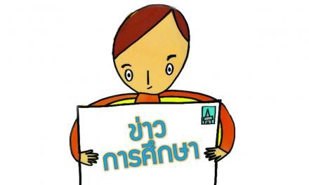 การพัฒนานักศึกษาสู่ Thailand 4.0