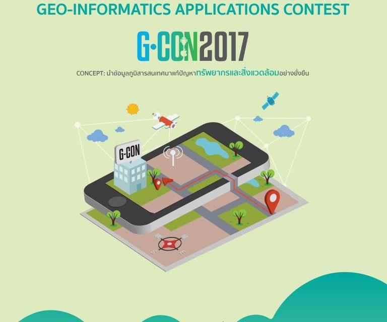 โครงการแข่งขันโปรแกรมประยุกต์ทางด้านเทคโนโลยีภูมิสารสนเทศ