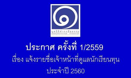 ประกาศ ครั้งที่ 1/2559 แจ้งรายชื่อเจ้าหน้าที่ดูแลนักเรียนทุน ประจำปี 2560