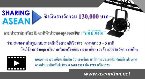 """ประกวดคลิปวิดีโอ """"Sharing ASEAN"""""""