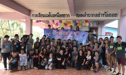 พี่ชมรมบัณฑิตทุนมอบรอยยิ้มให้น้องในวันเด็กแห่งชาติ