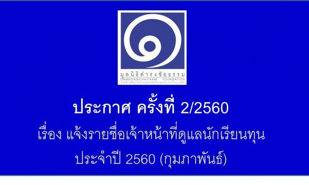 ประกาศ ครั้งที่ 2/2560 แจ้งรายชื่อเจ้าหน้าที่ดูแลนักเรียนทุน ประจำปี 2560 (กุมภาพันธ์)