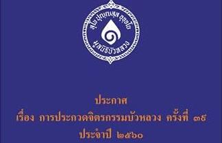 การประกวด 'จิตรกรรมบัวหลวง' ครั้งที่ 39 ประจำปี 2560