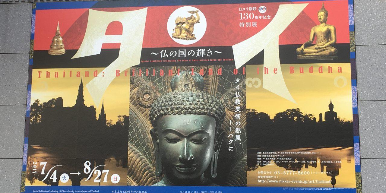 โตเกียว เที่ยวได้เที่ยวดี : เพลินใจกับพิพิธภัณฑ์รอบสวนอุเอโนะ