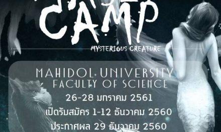 """ใครที่อยากค้นหาตัวในด้านวิทยาศาสตร์มาเลย """"ค่าย MAS CAMP 29th"""" มหาวิทยาลัยมหิดล"""