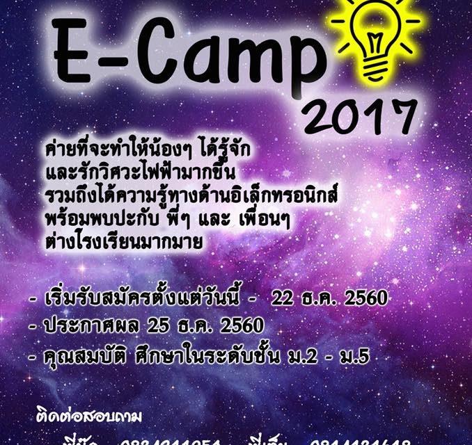 """รีบมาสมัครก่อนหมดเขตกับค่ายวิศวะ """"Mahidol E-camp 2017"""""""