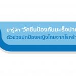 Infographic: มารู้จัก 'วัคซีนป้องกันมะเร็งปากมดลูก' ตัวช่วยปกป้องหญิงไทยจากโรคร้าย