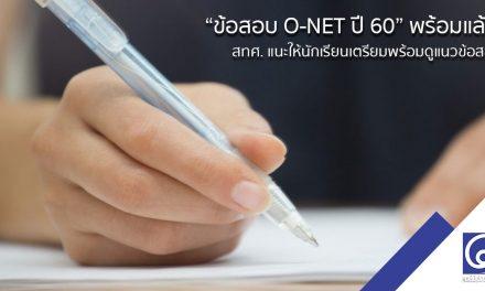ข้อสอบ O-NET ปี 60 พร้อมแล้ว! สทศ. แนะให้นักเรียนเตรียมพร้อมดูแนวข้อสอบ