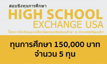 Interchange Thailand มอบทุนการศึกษา High School Exchange USA 2018/19