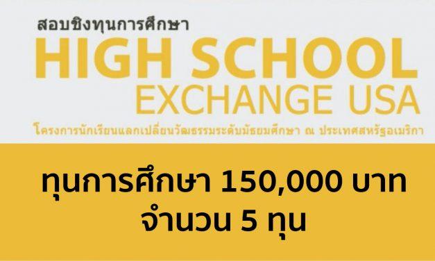 Interchange Thailand มอบทุนการศึกษา High School Exchange USA 2018/19