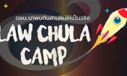 LAW CHULA CAMP 2018 มาพบกันสานฝันให้เป็นจริง