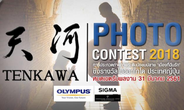 โครงการประกวดภาพถ่าย TENKAWA Photo Contest 2018 ชิงรางวัลไปฮอกไกโด!
