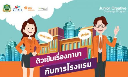 โครงการ Junior Creative Challenge Program ติวเข้มเรื่องภาษา…กับการโรงแรม