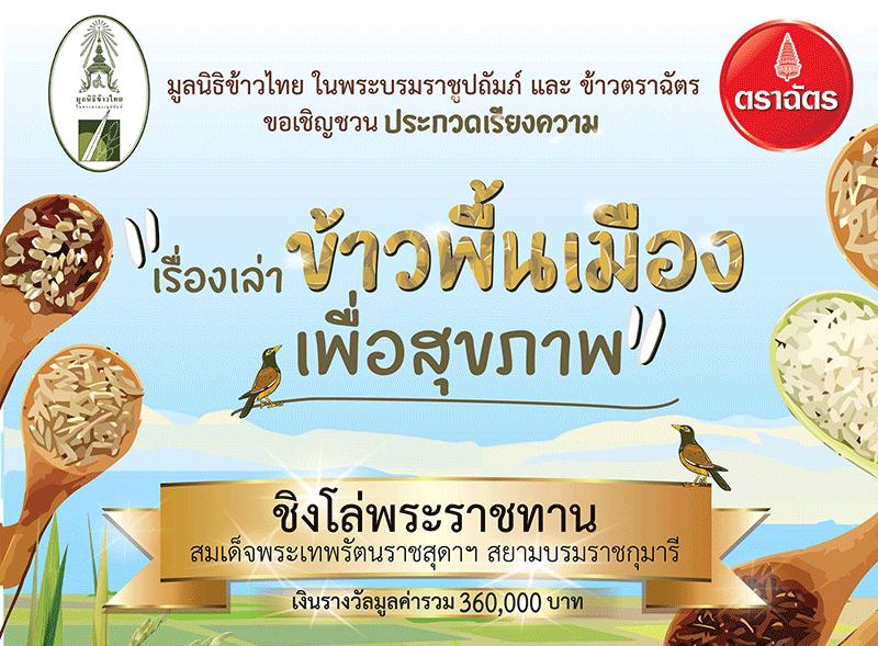มูลนิธีข้าวไทย