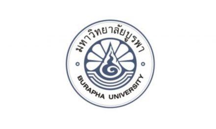 ม.บูรพา เปิดโครงการผลิตแพทย์เพิ่ม (กระทรวงสาธารณสุข)  TCAS 61 รอบ 2