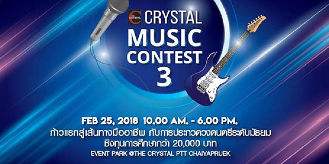 """ประกวดวงดนตรี """"Crystal Music Contest 3"""""""