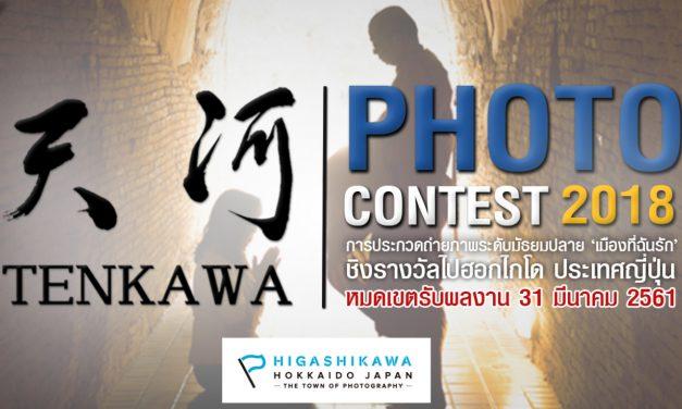 การประกวดภาพถ่าย TENKAWA  ระดับ ม.ปลาย ชิงรางวัลไปฮอกไกโด