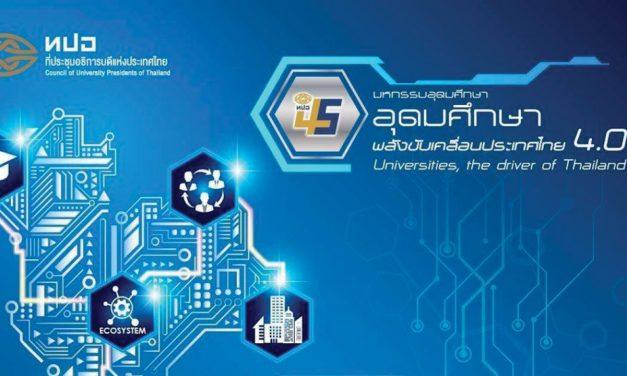 มหกรรมอุดมศึกษา: อุดมศึกษา – พลังขับเคลื่อนประเทศไทย 4.0