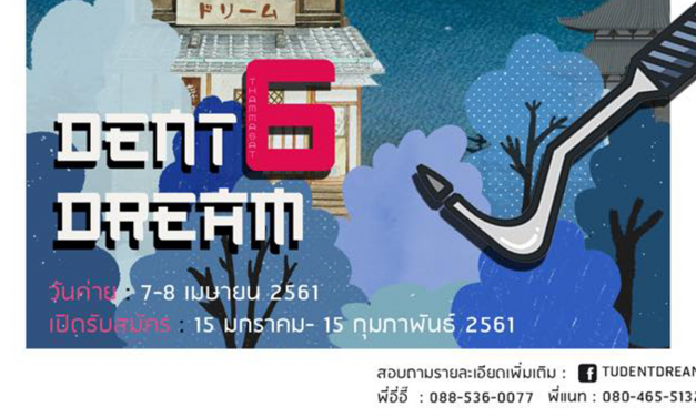 ค่ายสานฝันสู่หมอฟันโดม ครั้งที่ 6 เปิดรับสมัครแล้ว ตั้งแต่วันนี้ – 15 กุมภาพันธ์