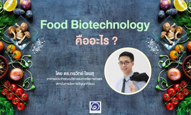 Food Biotechnology คืออะไร ?