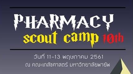 Pharmacy scout camp ครั้งที่10  คณะเภสัชศาสตร์ มหาวิทยาลัยพายัพ