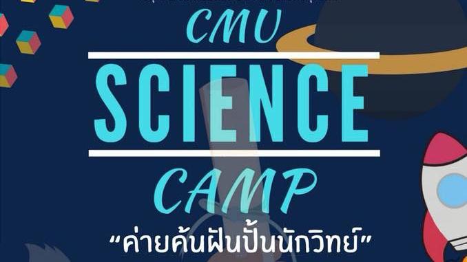 CMU Science Camp #37 ค่ายค้นฝัน ปั้นนักวิทย์ ตอน จากอณูสู่อนันต์