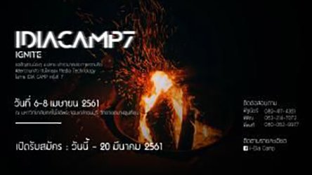 I-Dia Camp #7 : ไอเดียแคมป์ ปลูกฝัน ปั่นไอเดีย ครั้งที่ 7