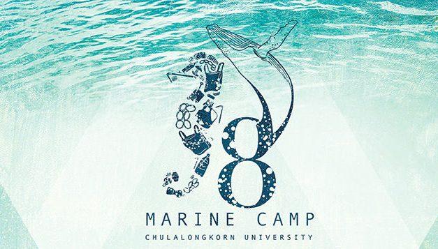 "Marine Camp CU ครั้งที่ 38 ""Save Our Sea #SOS"""