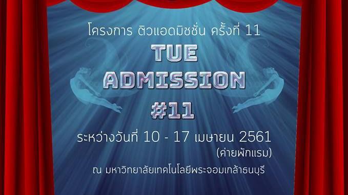 ค่าย Tue Admission #11 จากมหาวิทยาลัยเทคโนโลยีพระจอมเกล้าธนบุรี