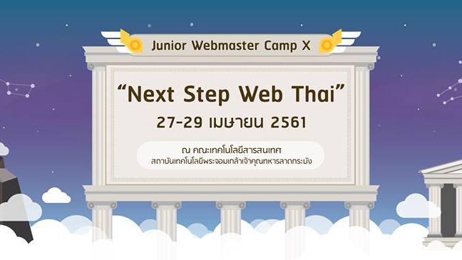 กลับมาอย่างยิ่งใหญ่!! กับ Junior Webmaster Camp ครั้งที่ 10