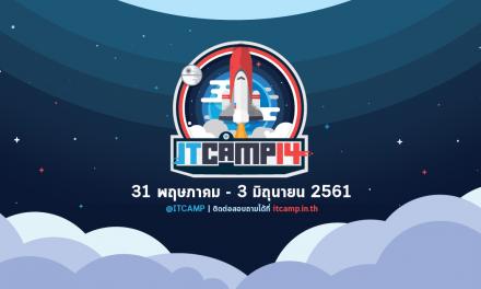 ค่ายไอทีแคมป์ ครั้งที่ 14 (IT Camp #14)