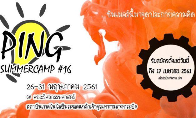 รับสมัครแล้ว! Ping Summer Camp 16 โดยพี่ๆ คณะวิศวกรรมศาสตร์ ลาดกระบัง 26-31 พ.ค. นี้