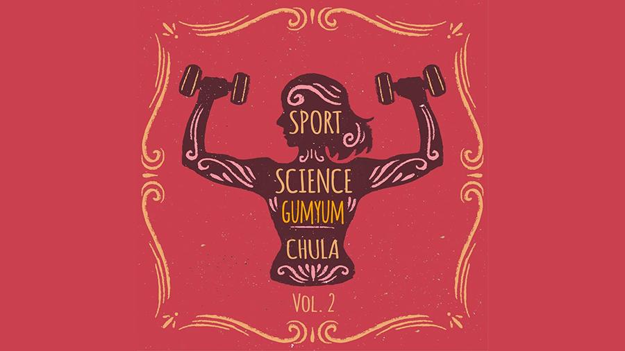 ค่ายกำยำ Vol.2 คณะวิทยาศาสตร์การกีฬา จุฬาลงกรณ์มหาวิทยาลัย