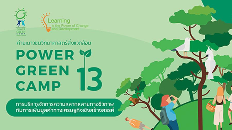 POWER GREEN CAMP 13: ค่ายเยาวชนวิทยาศาสตร์สิ่งแวดล้อม