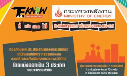 """โครงการประกวด E-KNOW Energy The ICONIC Contest """"รู้ แล้ว เลือก ได้ โรงไฟฟ้าฐานไทย เพื่อพลังงานของประเทศ"""""""