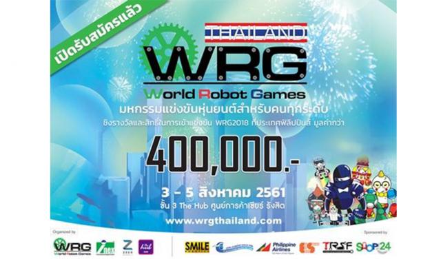 เปิดรับสมัครแล้ว WRG Thailand Championship 2018 ชิงเงินรางวัลกว่า 400,000 บาทและสิทธิ์เข้าแข่งขัน WRG 2018 ณ ประเทศฟิลิปปินส์