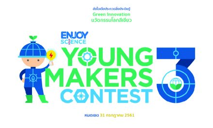 โครงการ Enjoy Science: Young Makers Contest ปี 3