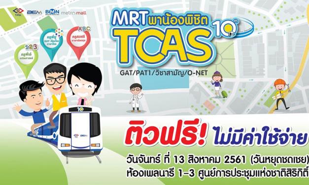 MRT พาน้องฟิตพิชิต GAT