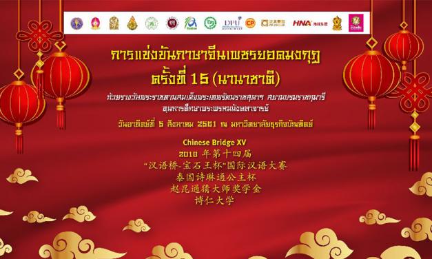 ม.ธุรกิจบัณฑิตย์ ร่วมกับมูลนิธิร่มฉัตรจัดการแข่งขันภาษาจีนเพชรยอดมงกุฎ ครั้งที่ 15 (นานาชาติ)