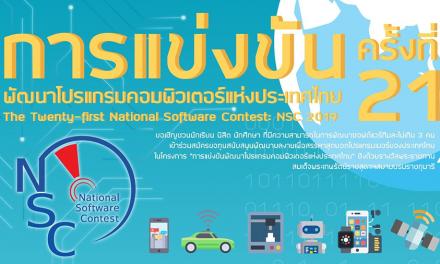 เปิดรับสมัครแล้ว! การแข่งขันพัฒนาโปรแกรมคอมพิวเตอร์แห่งประเทศไทย ครั้งที่ 21 (NSC2019)