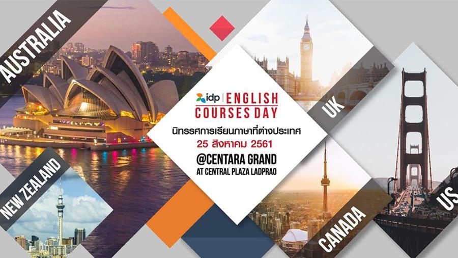 English Course Day I นิทรรศการเรียนภาษาอังกฤษที่ต่างประเทศ