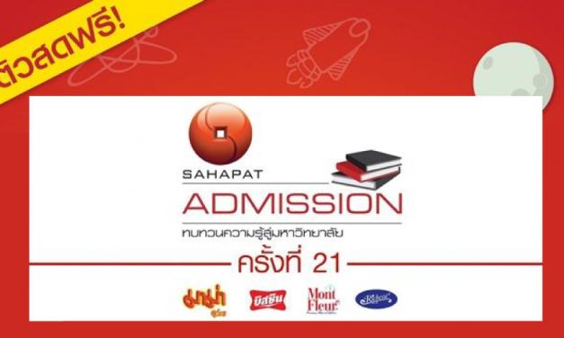 """สหพัฒน์ เตรียมจัดมหกรรมติวฟรี """"Sahapat Admission"""" ครั้งที่ 21"""