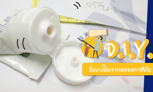 D.I.Y. ที่แปะโน๊ตจากหลอดยาสีฟัน