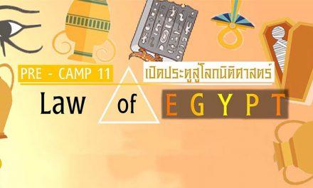 Pre-Camp_TULP เปิดประตูสู่นิติศาสตร์ ครั้งที่ 11