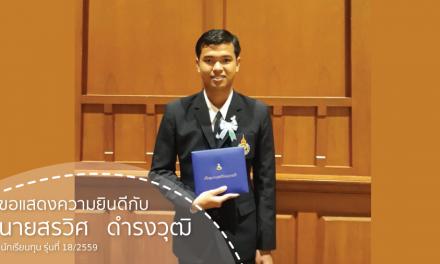 ขอแสดงความยินดีกับ นายสรวิศ ดำรงวุฒิ  นักเรียนทุน รุ่นที่ 18/2559