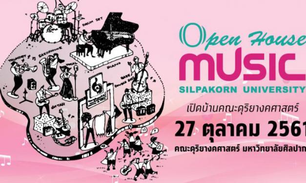 Open House เปิดบ้านคณะดุริยางคศาสตร์ ม.ศิลปากร