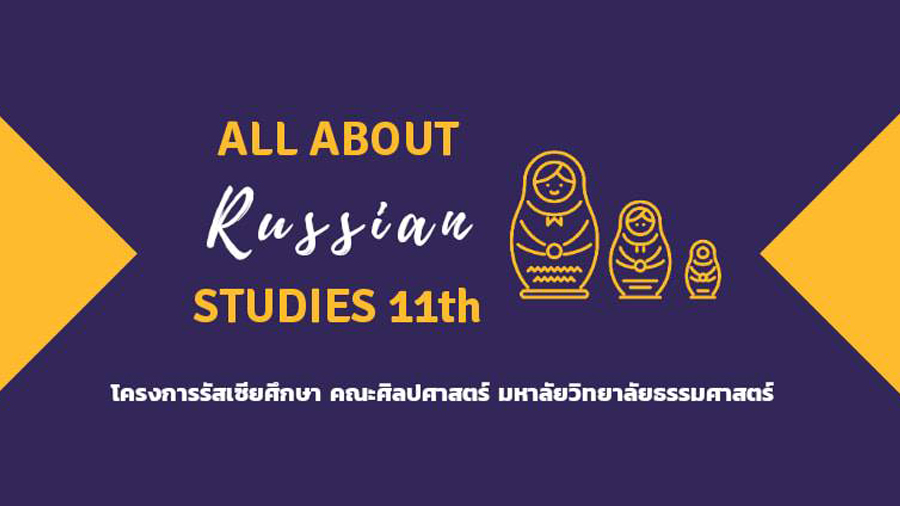 ค่าย All about Russian Studies 11th (ค่ายรัสเซียศึกษา)